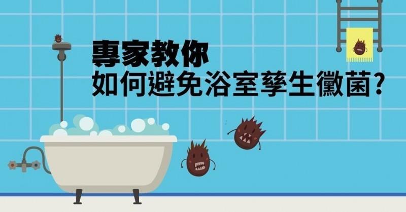 避免浴室孳生黴菌 專家:洗澡後用冷水沖牆壁、地板