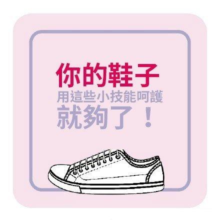 鞋子磨腳?太緊?15個鞋子小常識快學起來