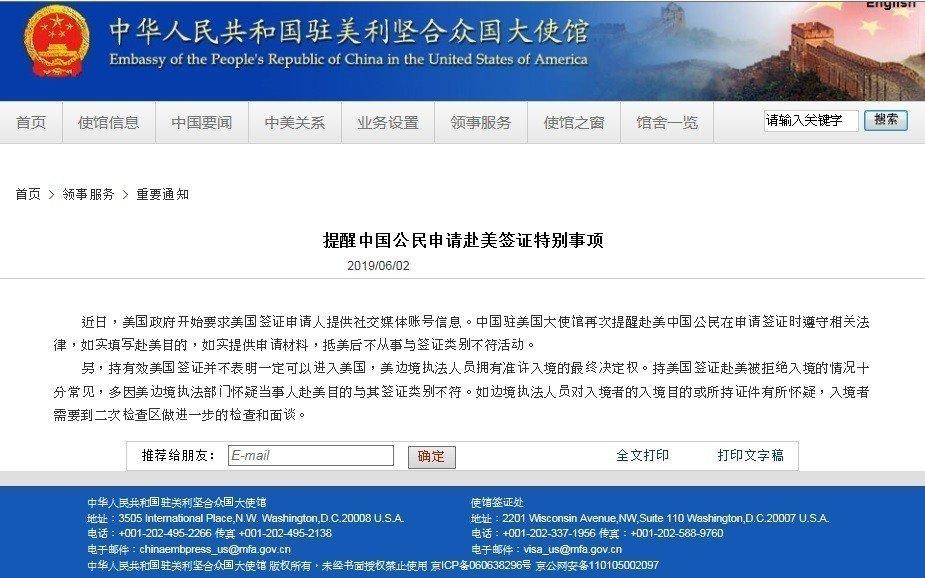 陸民眾申請美簽 需提交社交媒體帳號