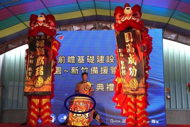 醒獅團大鼓上寫「中華台北」 蘇貞昌看不下去
