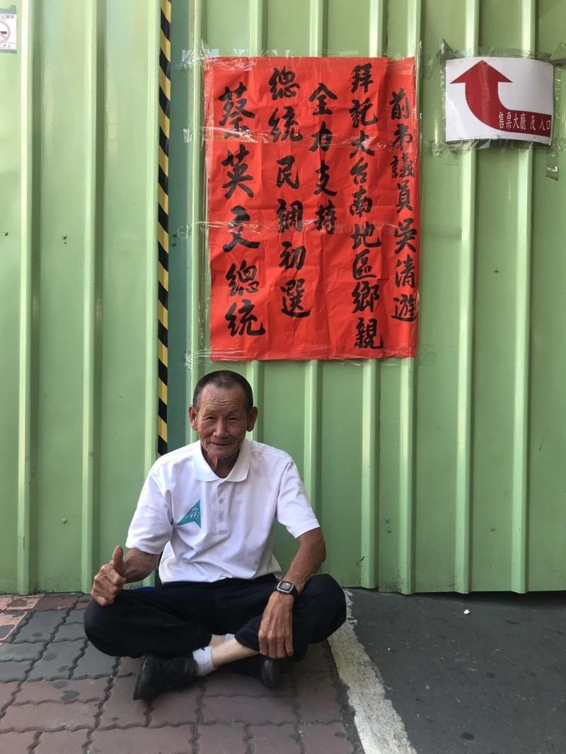 前議員在台南車站靜坐 力挺蔡英文連任