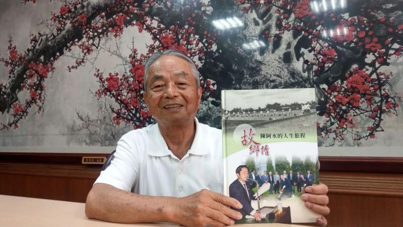 田庄兄哥從政 76歲陳阿水出書鼓勵後進