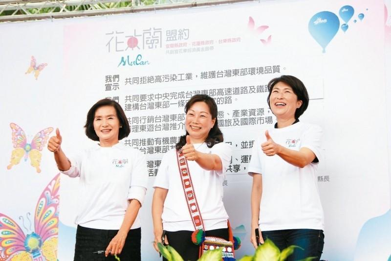 宜花東簽「花木蘭聯盟」 共創經濟黃金廊帶