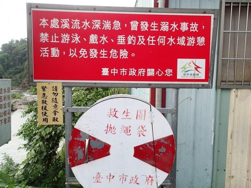 注意!中市公告11處危險水域地點 民眾勿前往戲水