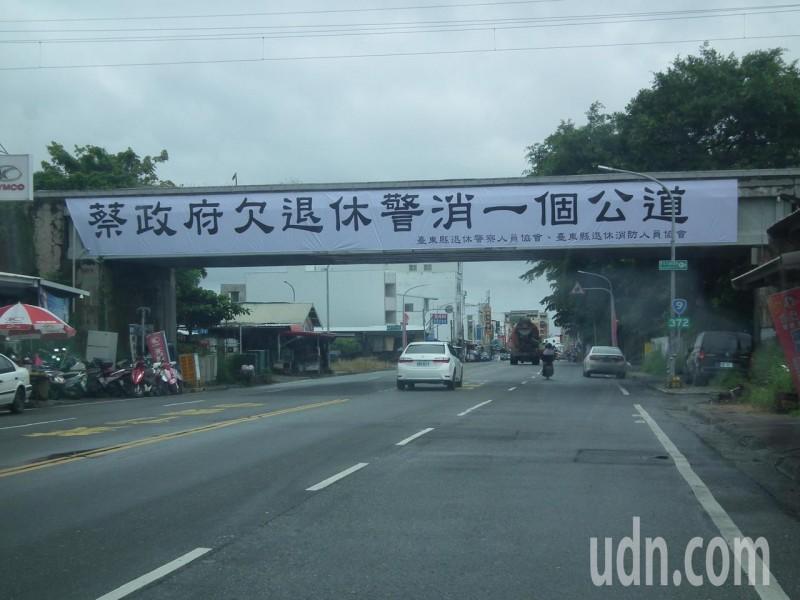 不滿蔡政府 台東退休警消協會掛布條討公道