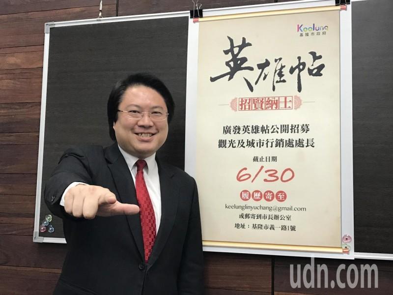 林右昌廣發英雄帖 招募首任觀光及城市行銷處長