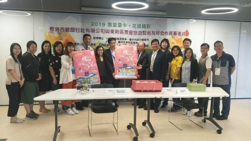 推廣觀光農業 台中東勢農會和香港旅行社簽合作備忘錄