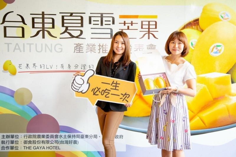 打造精品農特產促銷夏雪芒果 台東辦吃夏雪抽LV包活動