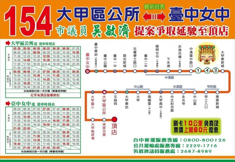 台中154公車6/20起延伸到頂店 直達市區就醫就學更便利