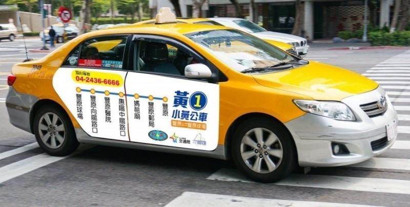 計程車取代偏鄉公車! 台中「小黃公車」再添5路線
