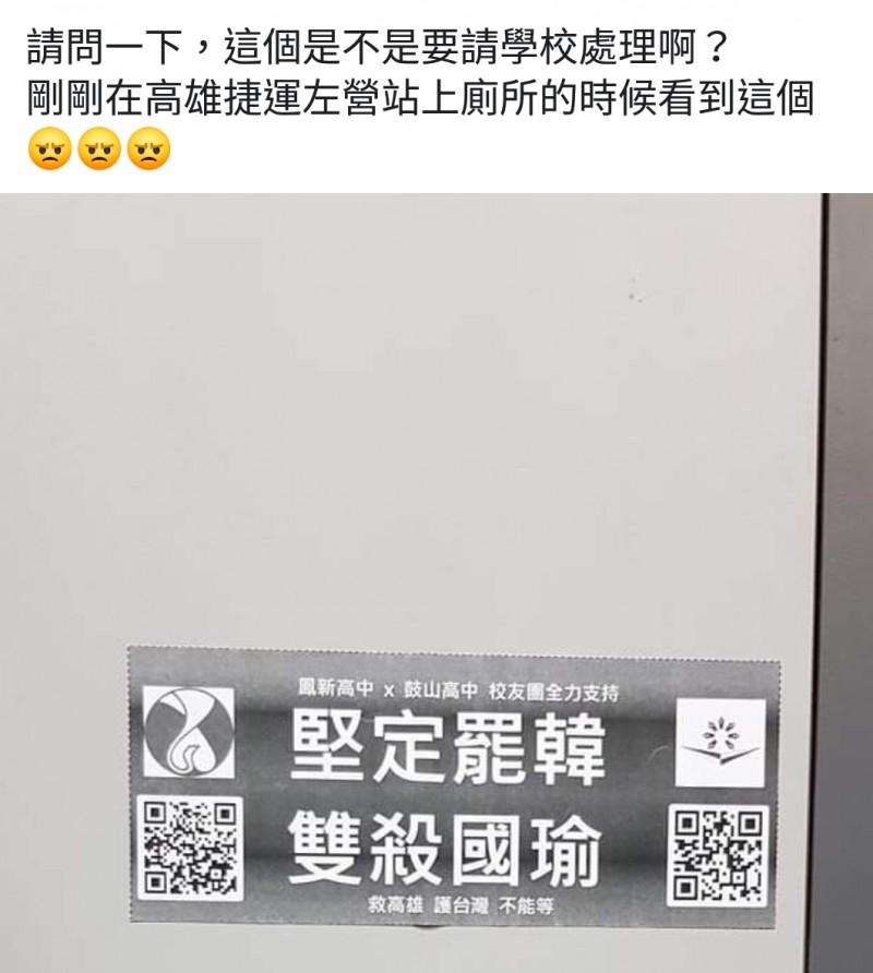 高雄捷運廁所驚見校友團罷韓貼紙 署名高中:遭冒名