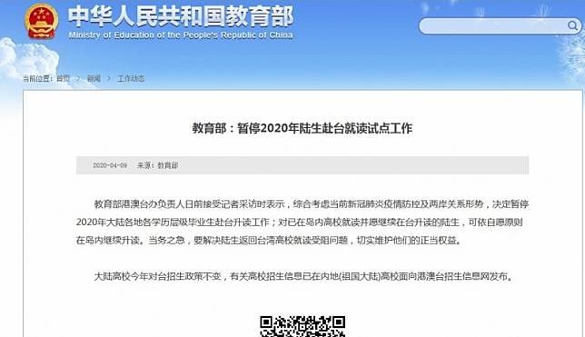 北京出招了! 中國宣布暫停今年中生赴台就讀