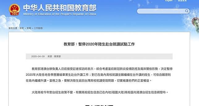 快訊》中國不讓陸生來台了!中國教育部:高校對台招生政策不變,依舊歡迎申請