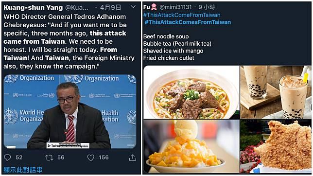 這就是來自台灣的攻擊!推特「台式攻擊」回應譚德塞,網:太邪惡了!點進前請三思