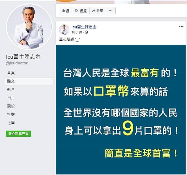 每2周可買9片口罩 重症醫師陳志金:台灣人民是全球首富!