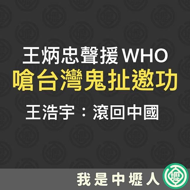 王炳忠嗆「台灣鬼扯邀功」 王浩宇反批「滾回中國」