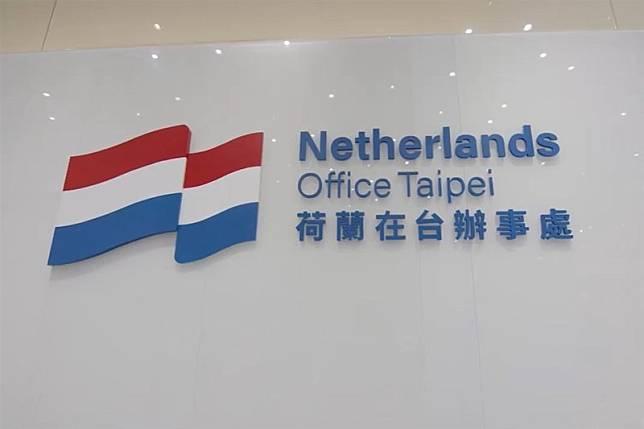 北京不滿荷蘭駐台機構更名 拿醫療援助要脅