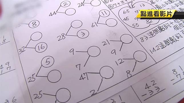 幼園大班學分解與合成 男童數學寫到哭