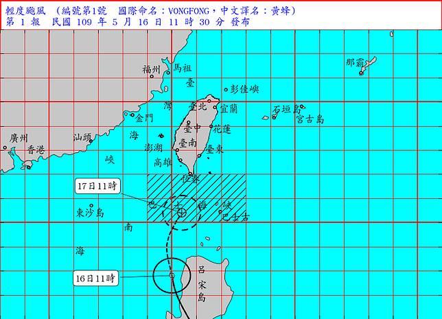 1號颱「黃蜂」逼近 氣象局今年首發海上颱風警報