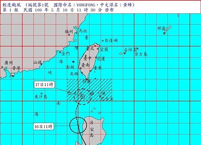 黃蜂颱風海警發佈 氣象局提醒警戒範圍
