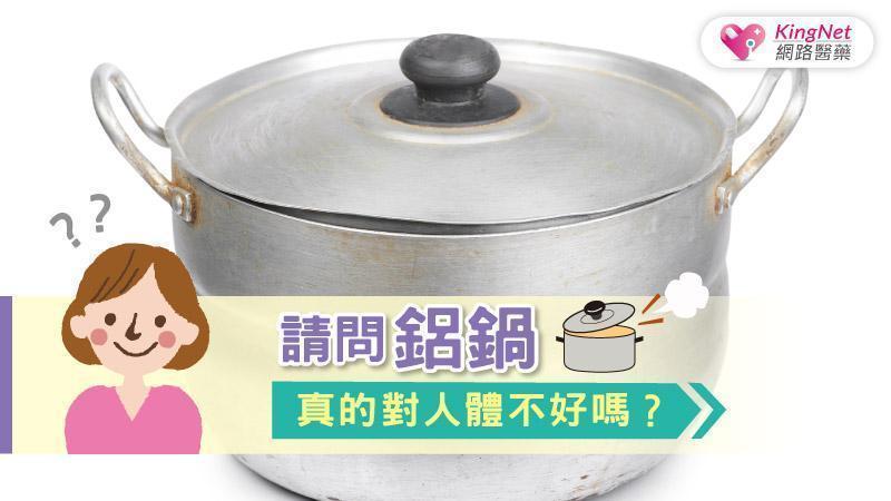 鋁鍋真的對人體不好嗎?中醫師解析